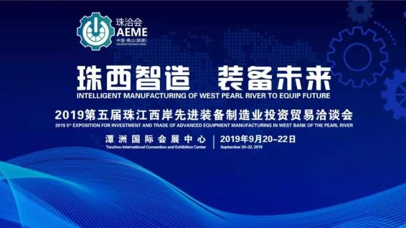 珠西智造 装备未来|第五届珠洽会9月20日开幕